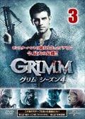 GRIMM/グリム シーズン4 Vol.3