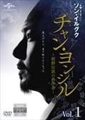 チャン・ヨンシル〜朝鮮伝説の科学者〜 Vol.1