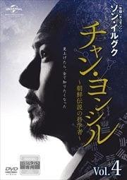 チャン・ヨンシル〜朝鮮伝説の科学者〜 Vol.4