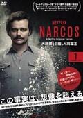 NARCOS ナルコス 大統領を目指した麻薬王 1