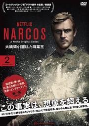 NARCOS ナルコス 大統領を目指した麻薬王 2