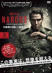 NARCOS ナルコス 大統領を目指した麻薬王 3