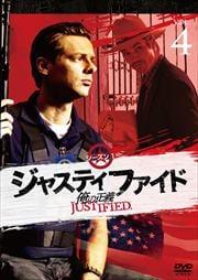 JUSTIFIED 俺の正義 シーズン1 4巻