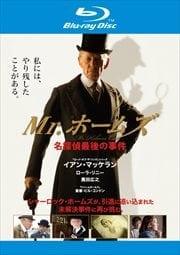 【Blu-ray】Mr.ホームズ 名探偵最後の事件