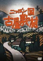 ニッポン国 古屋敷村