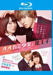 【Blu-ray】オオカミ少女と黒王子