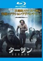 【Blu-ray】ターザン:REBORN