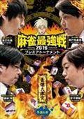 麻雀最強戦2016プレミアトーナメント 豪傑大激突 予選A卓