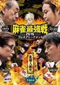 麻雀最強戦2016プレミアトーナメント 豪傑大激突 予選B卓