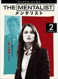 THE MENTALIST/メンタリスト <ファイナル・シーズン> Vol.3