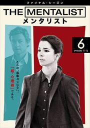 THE MENTALIST/メンタリスト <ファイナル・シーズン> Vol.6