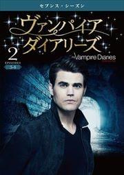 ヴァンパイア・ダイアリーズ <セブンス・シーズン> Vol.2