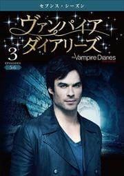 ヴァンパイア・ダイアリーズ <セブンス・シーズン> Vol.3