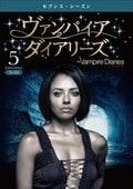 ヴァンパイア・ダイアリーズ <セブンス・シーズン> Vol.5