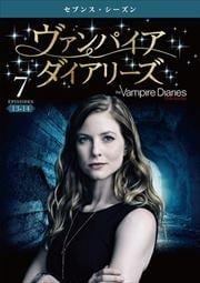 ヴァンパイア・ダイアリーズ <セブンス・シーズン> Vol.7