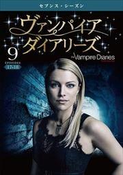 ヴァンパイア・ダイアリーズ <セブンス・シーズン> Vol.9