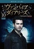 ヴァンパイア・ダイアリーズ <セブンス・シーズン> Vol.10