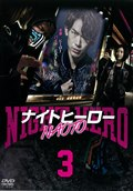 ナイトヒーローNAOTO Vol.3