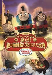 映画「きかんしゃトーマス 探せ!!謎の海賊船と失われた宝物」