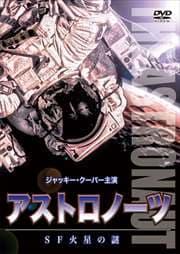 アストロノーツ SF火星の謎
