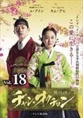 チャン・オクチョン <テレビ放送版> Vol.18