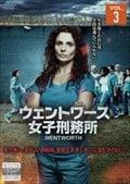 ウェントワース 女子刑務所 Vol.3