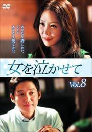 女を泣かせて Vol.8