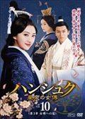 ハンシュク〜皇帝の女傅 <第3章 女傅への道> Vol.10