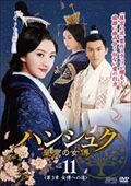 ハンシュク〜皇帝の女傅 <第3章 女傅への道> Vol.11