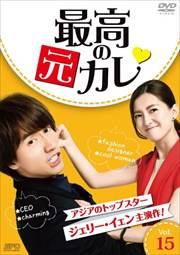最高の元カレ Vol.15
