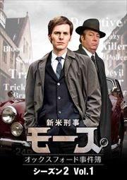 新米刑事モース〜オックスフォード事件簿〜 シーズン2 Vol.1