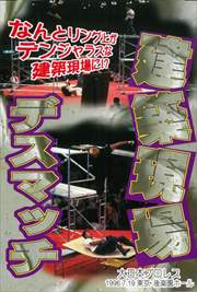 建築現場デスマッチ 1996年7月19日 東京・後楽園ホール