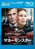【Blu-ray】マネーモンスター