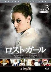 ロスト・ガール シーズン5 Vol.3