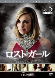 ロスト・ガール シーズン5 Vol.5