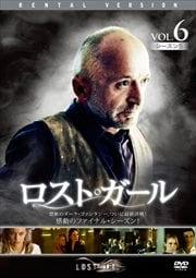 ロスト・ガール シーズン5 Vol.6