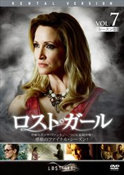 ロスト・ガール シーズン5 Vol.7