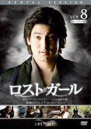 ロスト・ガール シーズン5 Vol.8
