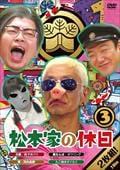 松本家の休日 3 1 裏なんば・心斎橋