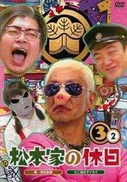 松本家の休日 3 2 堺・河内長野