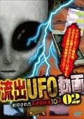 極秘入手流出UFO動画 2 封印された未確認映像10選