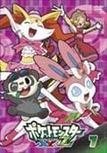 ポケットモンスター XY&Z 第7巻