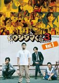 闇金ウシジマくん Season3 Vol.1