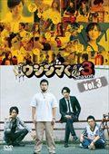 闇金ウシジマくん Season3 Vol.3