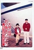 夫婦の時間 お小言ありがとう 〜斎藤茂太・美智子夫妻の56年〜