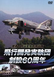 飛行開発実験団 創設60周年