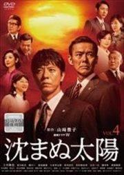 連続ドラマW 沈まぬ太陽 第4巻