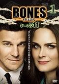 BONES -骨は語る- シーズン11 vol.1