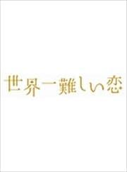 世界一難しい恋 Vol.4