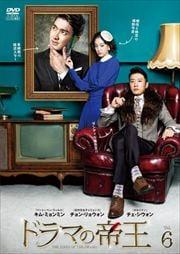 ドラマの帝王 Vol.6